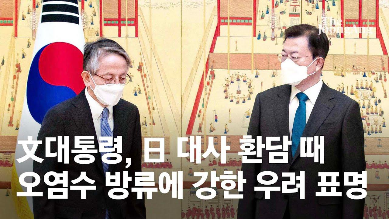 """일본 대사 만난 문 대통령 """"후쿠시마 원전 오염수 방류, 한국 우려 매우 커"""""""