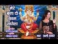 Download MERE BANA DO KAAM GANESHA - मेरे बनादो काम गणेशा - MUSIC DILIP SHADANGI - BALI THAKRE - Lord Ganpati MP3 song and Music Video