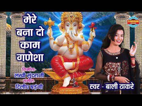 Mere Bana Do Kaam Ganesha म र बन द क म गण श