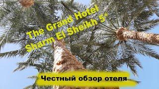 Честный обзор The Grand Hotel Sharm El Sheikh 5