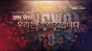 2017 KBS N 강원FC 다큐멘터리