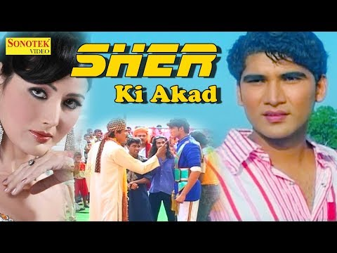 Sher Ki Akad | शेर की अकड़ | Deva, Suman Negi | New Haryanvi Movies | Full Movie 2017 | Sonotek Film