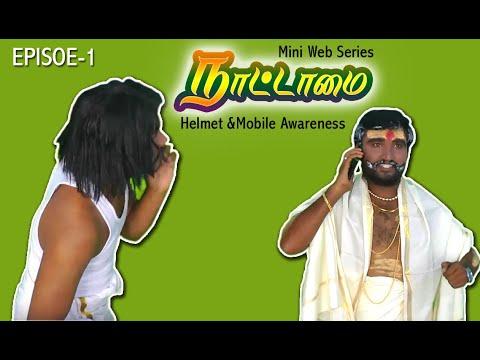 Nattamai   Season 01  Helmet &Mobile Awareness /Mini Web Series
