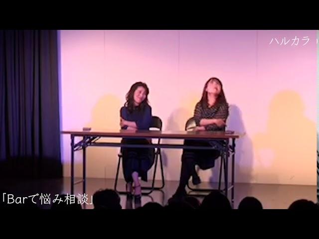 【ハルカラ】コント「Barで悩み相談」2015.10.15(木)ケイダッシュステージゴールドライブより