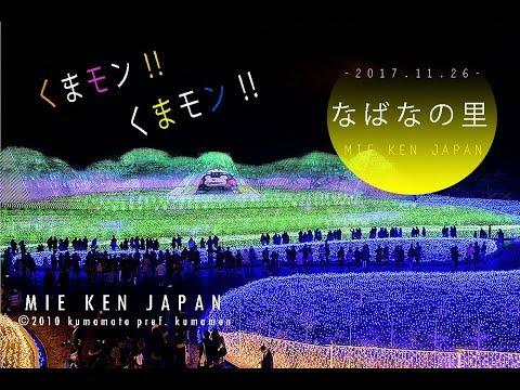 日本三重 Mie Ken| 2017 名花之里 (なばなの里) 燈祭