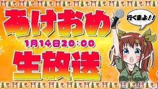 [LIVE] あけおめ★2019年★初生放送!