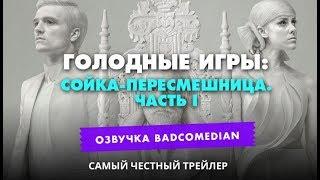 Самый честный трейлер   Голодные игры  Сойка пересмешница  Часть 1