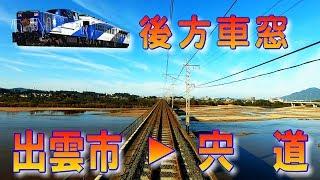 【後方車窓】トロッコ列車 奥出雲おろち号・秋 (1/4) 出雲市→宍道 (Nov-2019)
