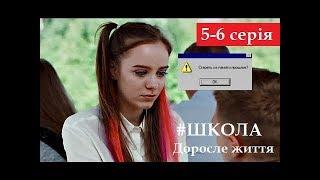 Школа. #ВзрослаяЖизнь || 5-6 серия, описание || (фан-версия)