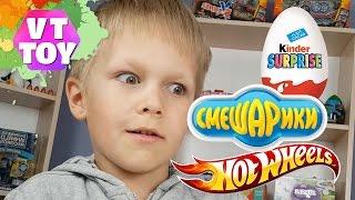 Распаковка Hot Wheels, Kinder Surprise и яйцо Смешарики