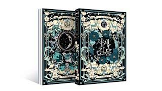 「사계길몽(四季吉夢)」 책 표지 디자인(북 디자인) 타…