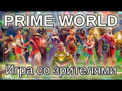 видео: prime world - играем со зрителями! via mmorpg.su