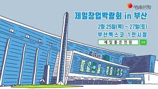2021년 제일창업박람회 in 부산