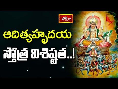 ఆదిత్యహృదయ స్తోత్ర విశిష్టత..!    Ratha Saptami Special Dharma Sandehalu    Bhakthi TV
