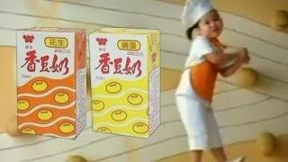【豆奶】「豆奶」#豆奶,【懷舊廣告】味全...