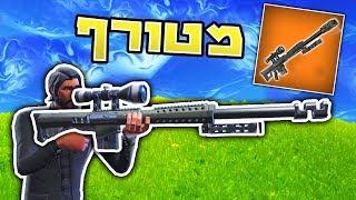 הנשק החדש בפורטנייט פשוט *מטורף* (Fortnite Battle Royale)