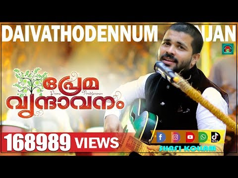 Daivathodennum Njan Parayarundu Priye | Malabar Cafe Music band Song 2017 | Shafi Kollam