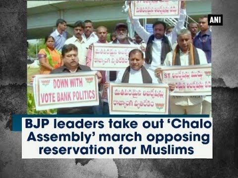 Thumbnail: BJP leaders take out 'Chalo Assembly' march opposing reservation for Muslims - ANI #News
