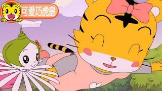 卡通【可愛巧虎島】小小花仙子