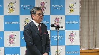 神奈川県警は2日、振り込め詐欺など特殊詐欺の被害防止策として実施し...