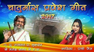 चातुर्मास प्रवेश भजन 2017 # New Chaturmas Pravesh Bhajan # Singer Prachi Jain Official