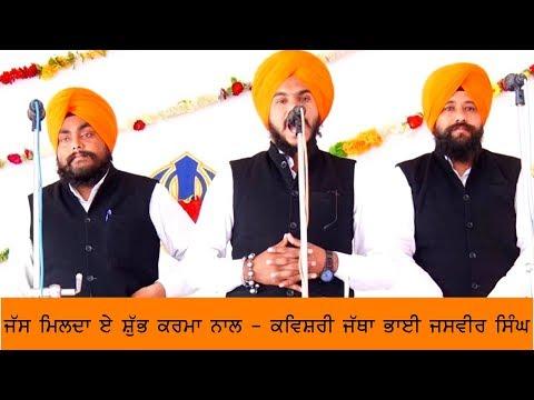 Jass Milda E Shubh Karma Nal - Kavishri Jatha Bhai Jasvir Singh - 2019