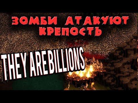 Последний город зомби апокалипсиса - They Are Billions