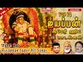 Top 10 Ayyappan Super Hit Songs | Tamil Devotional Songs | Top 10 ஐயப்பன் பாடல்கள்