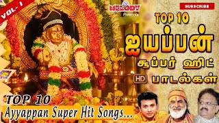 Top 10 Ayyappan Super Hit songs | Tamil Devotional | Jukebox | Top 10 ஐயப்பன் பாடல்கள்