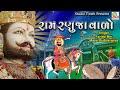Ram Ranuja Vado    Farida Meer - Maya Dudharejiya    Full HD New Song