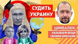 Россия подала в ЕСПЧ жалобу по факту существования Украины