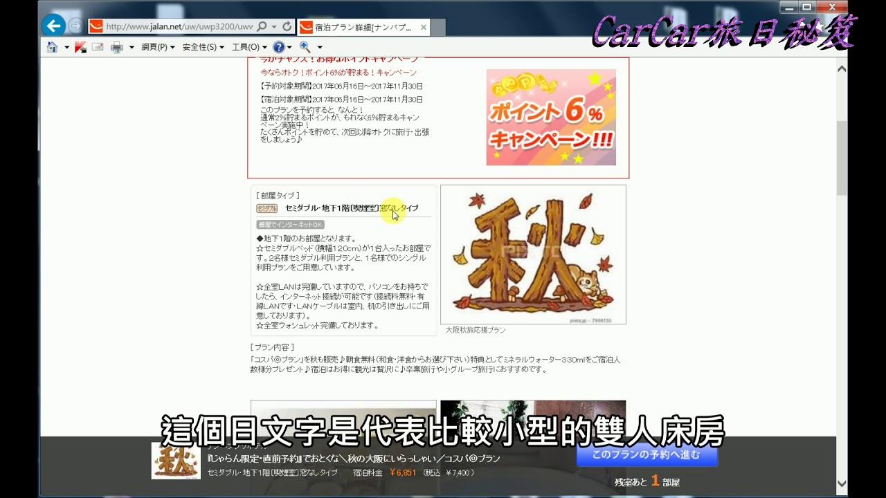 【日本訂房教學】想慳錢遊日?從訂房開始~逐步教你如何在日本最大訂房網站JALAN預訂住宿《PART2訂房篇》 - YouTube