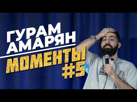 Гурам Амарян. «Моменты» #5