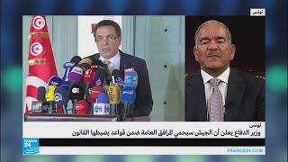 وزير الدفاع التونسي يطالب بسن قانون ينظم عمل الجيش