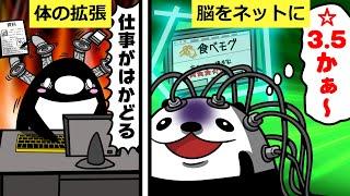 【アニメ】サイボーグが一般的になるとどうなるのか?