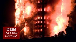 """""""Люди кидали из окон детей"""": как горела лондонская высотка"""