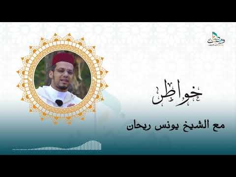 خواطر رمضانية مع فضيلة الشيخ يونس ريحان