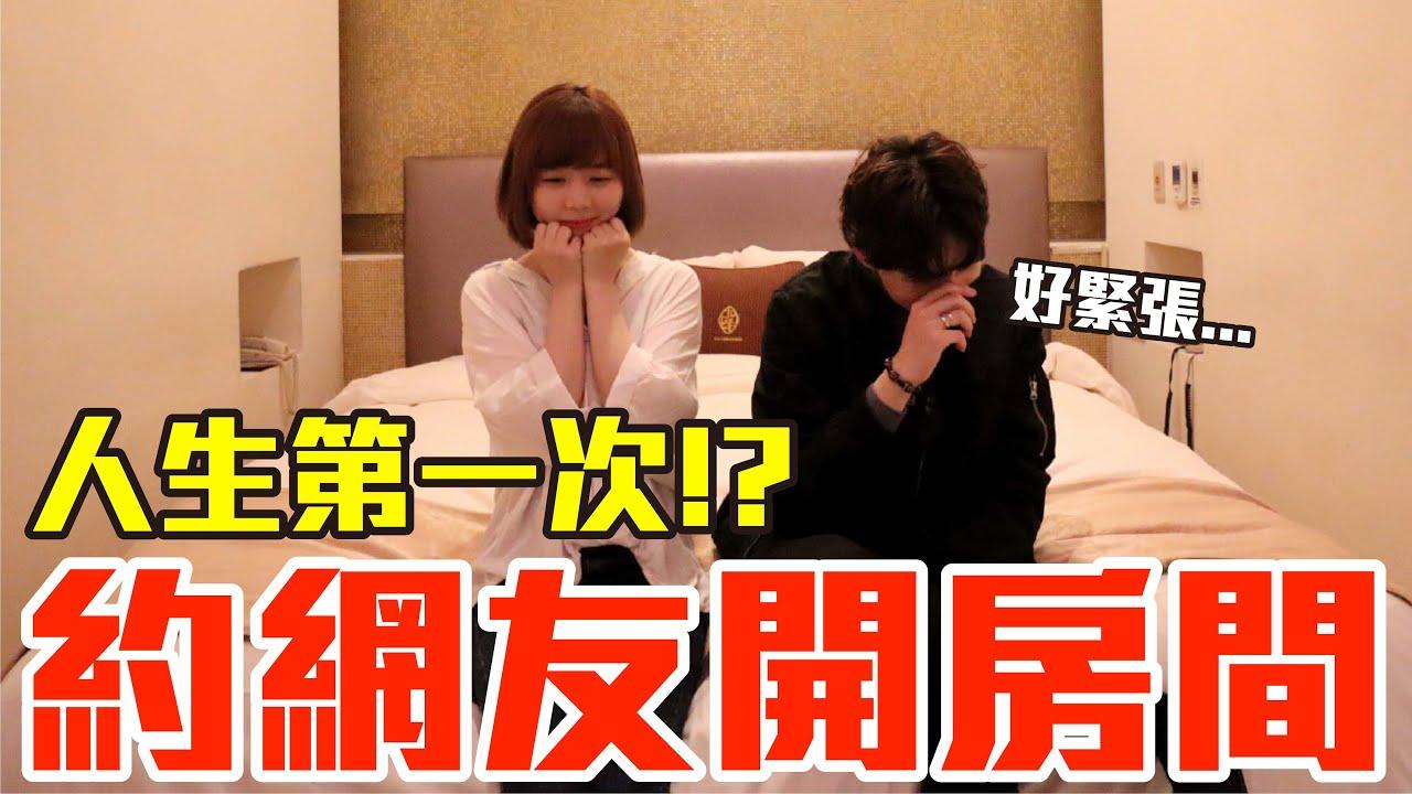 【Kiki】第一次見面直接開房間!男網友的反應竟然是..!?