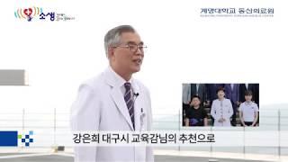구수한 사투리 소생 참여! 계명대 동산의료원 김권배 의료원장님