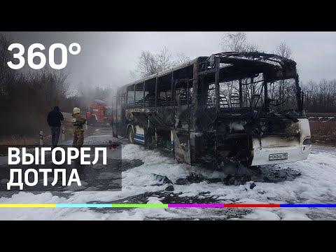 Рейсовый автобус сгорел в Липецкой области