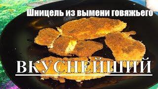 Шницель из вымени говяжьего вкуснейший или нагетсы из вымя
