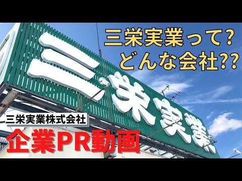 三栄実業株式会社企業紹介動画サムネイル