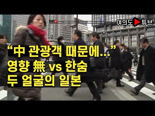 [여의도튜브] 中관광객때문에... 영향 無 vs 한숨 두 얼굴의 일본