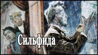 Одоевский В -  Сильфида (Аудиоспектакль)