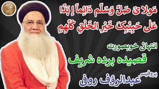 Maula Ya Salli Wa Sallim By Professor Abdul Rauf Rufi
