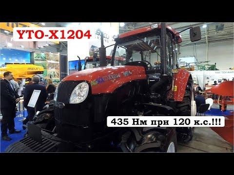 YTO-X1204 обзор трактора з Китаю / трактор ЮТО-1204 на 120 конячок