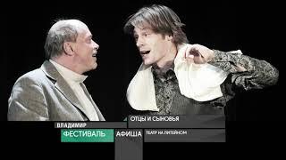 Смотреть видео Афиша. 20 сентября 2018 года - Россия Сегодня онлайн