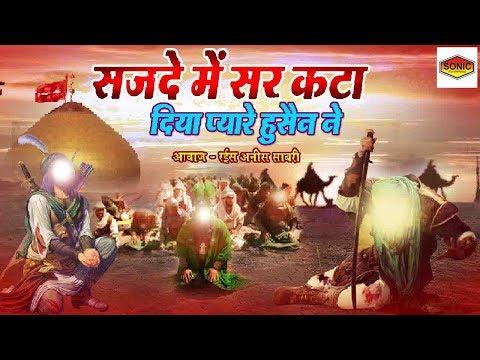 आंसू नहो रोक पाओगे | Sajde Me Sar Kata Diya Pyare Hussain Ne | Anis Sabri | Muharram Best Qawwali