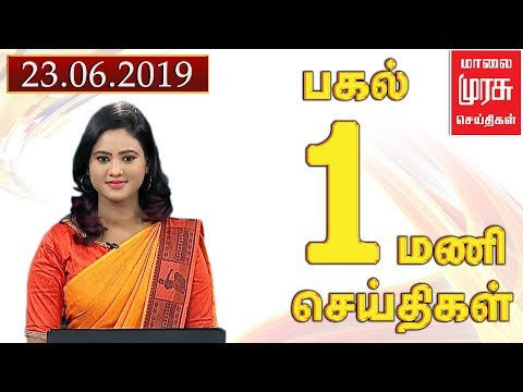 News 1 PM | 1 மணி செய்திகள் | Malaimurasu 23/06/2019