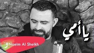 Naeim Alsheikh - Ya Omi / نعيم الشيخ - يا أمي